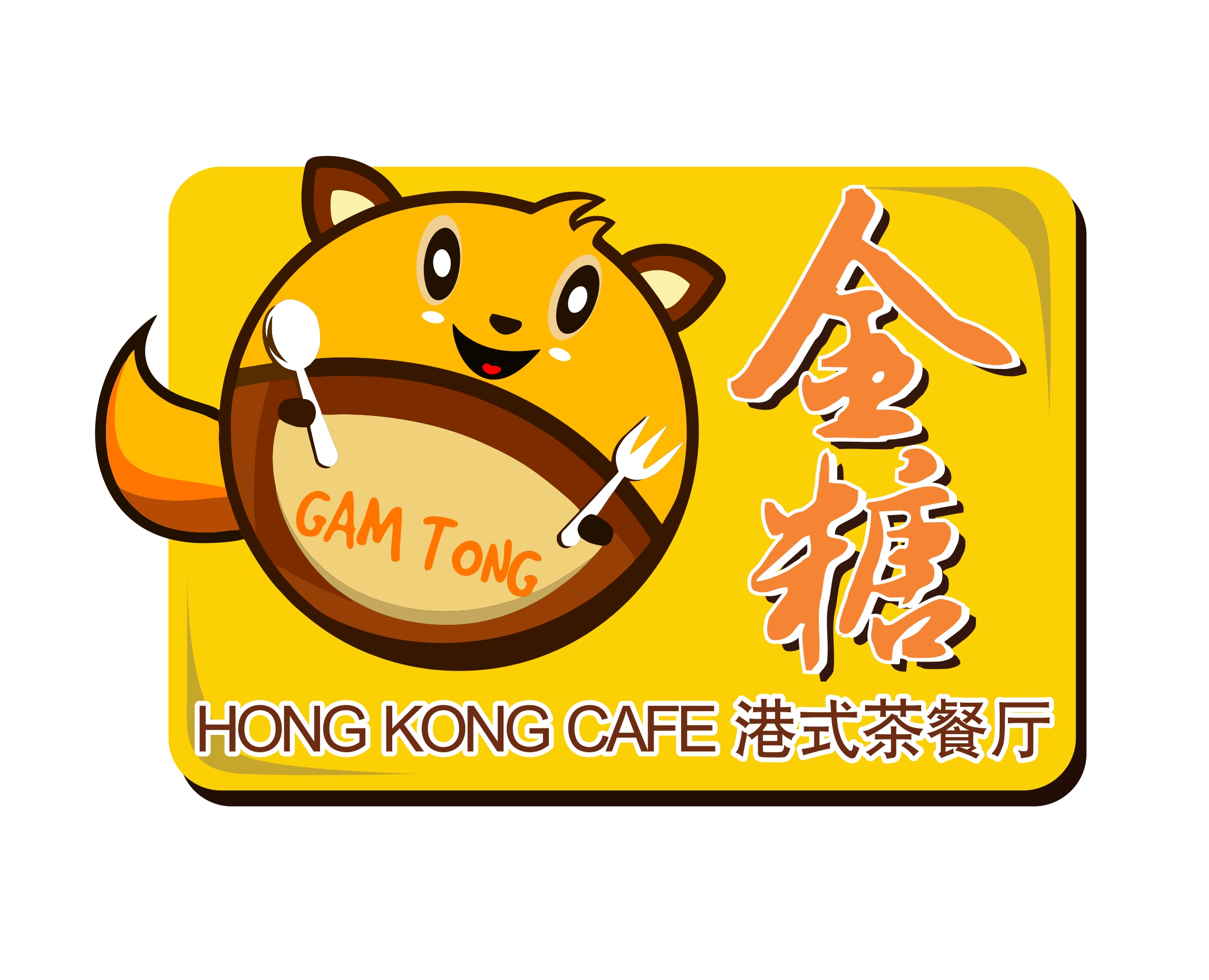 Gam Tong Hong Kong Recipe